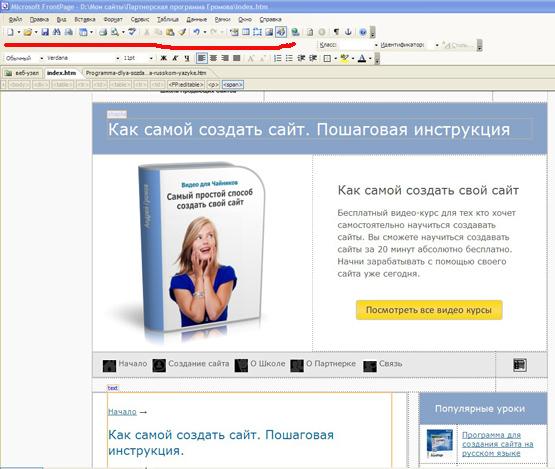 Создать сайт бесплатно самому без регистрации бесплатно